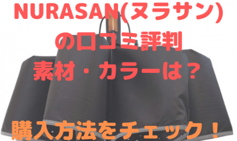 NURASAN(ヌラサン)傘の値段